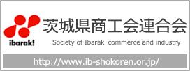 茨城県商工会連合会